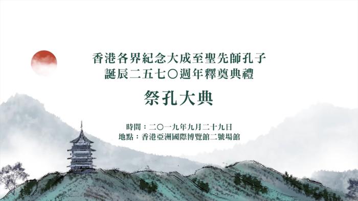 2019年香港祭孔大典(完整版)