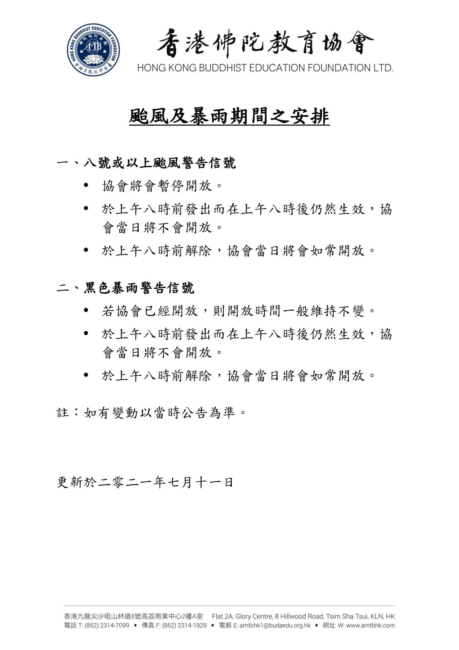 颱風及暴雨期間之安排 (2021.07.11更新)