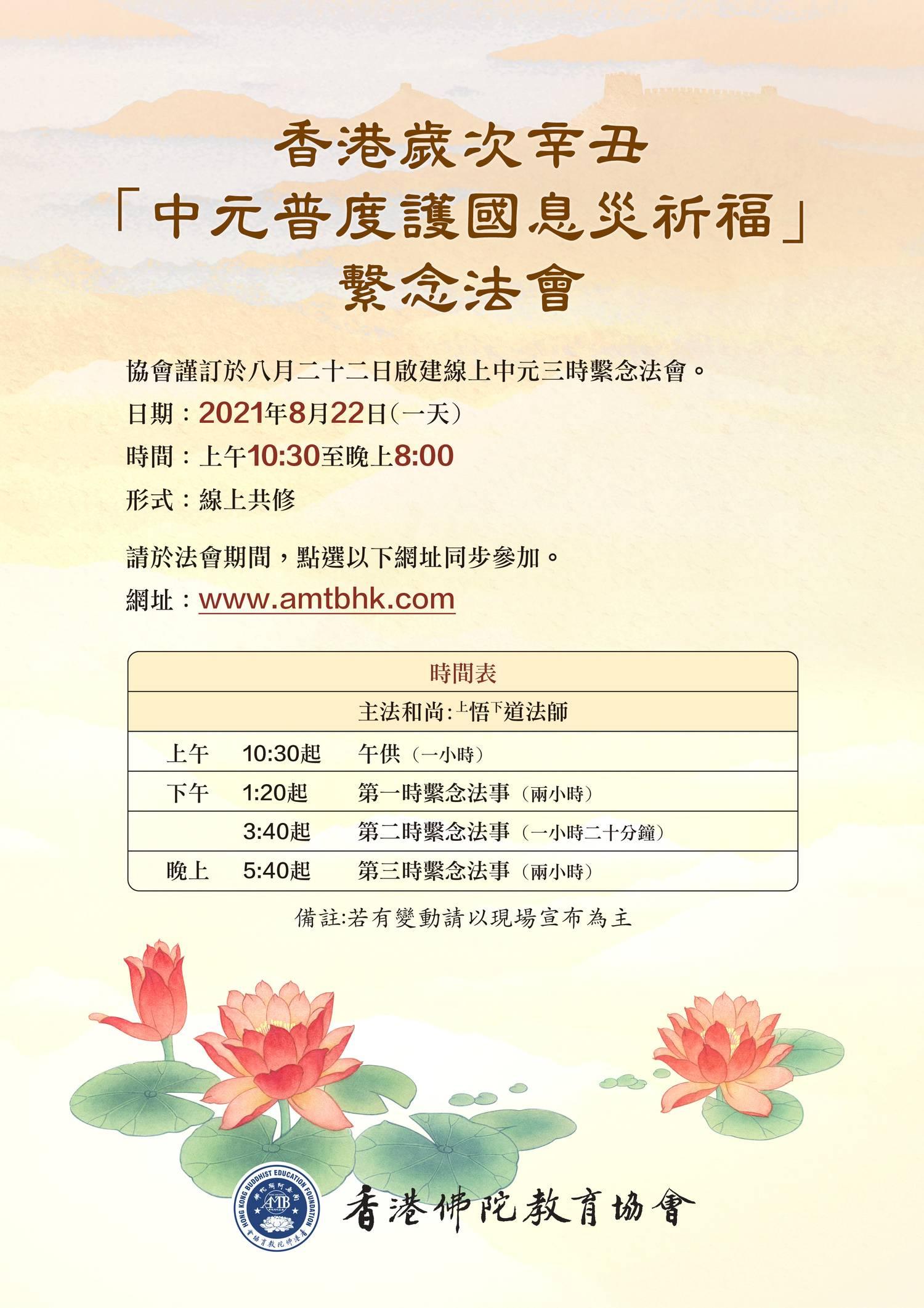 2021中元法會_海報