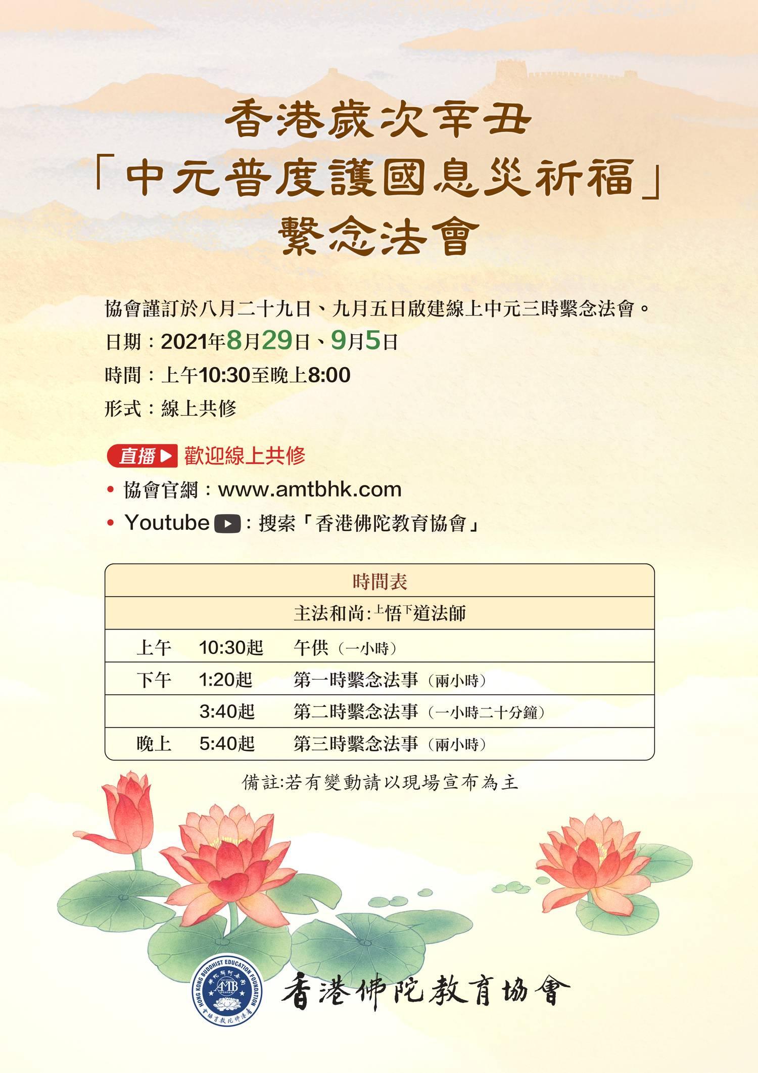 2021中元法會_海報v2