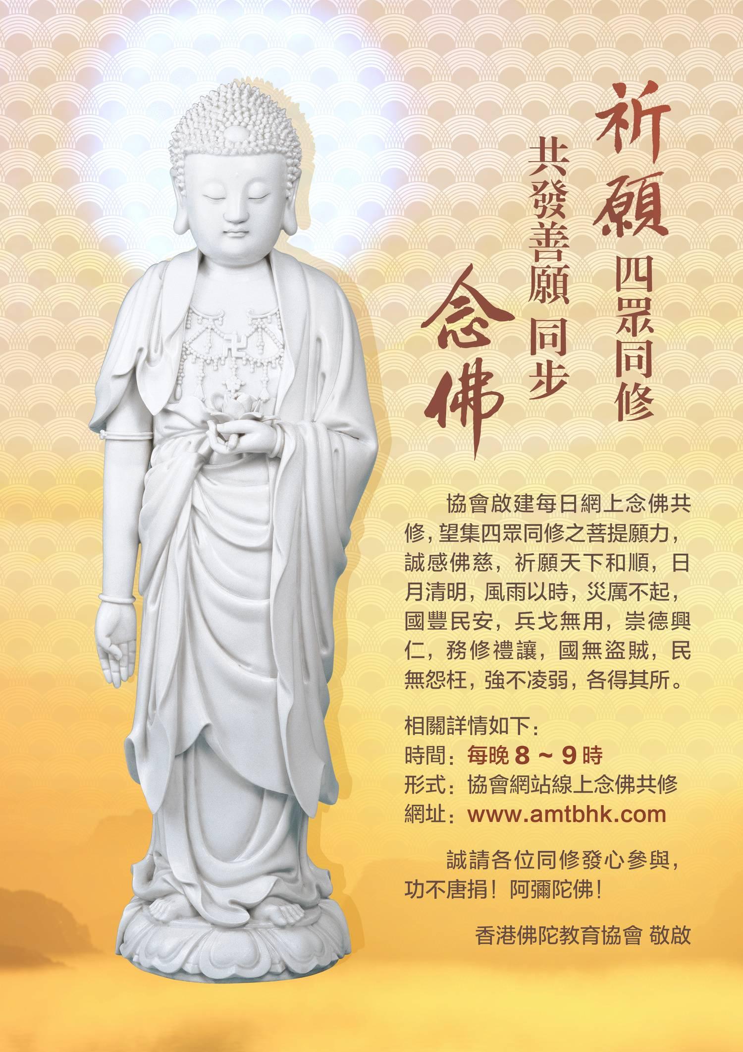 念佛共修海報_豎圖